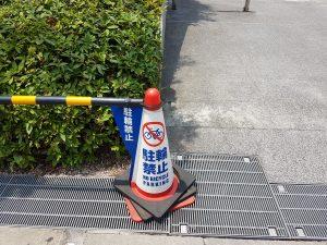 No bikes cone